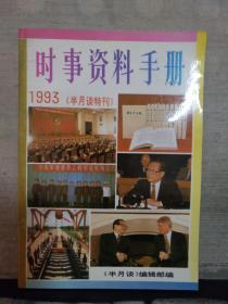 时事资料手册:《半月谈特刊》1993年版