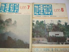 地理知识(1988年第6.7期,2本合售)