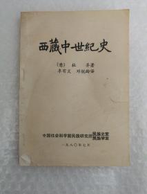 西藏中世纪史