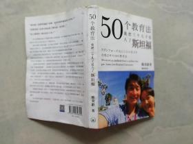 50个教育法:我把三个儿子送进了斯坦福