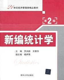 新编统计学第2版
