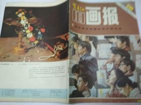 富春江画报(1984年第10期)