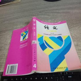 语文 第四册