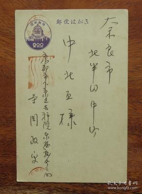 日本(1950年)昭和25年6月3日(大坂中央寄奈良市北半田中町)2钱邮资实寄明信片(69)