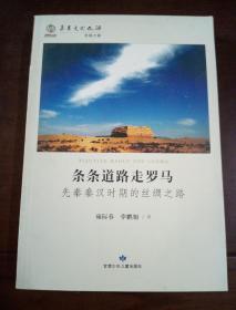条条道路走罗马:先秦秦汉时期的丝绸之路