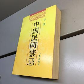 中国民间禁忌 【  95品+++ 内页干净 实图拍摄 看图下单 收藏佳品】