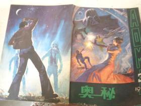 奥秘   1981  3