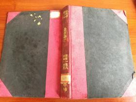 公民课本,民国教科书,初级8册高级4册全,全套精装,稀见课本
