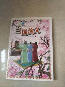 经典译林青少版:三国演义
