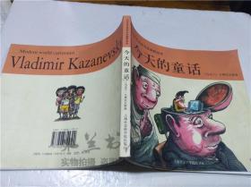 今天的童话 (乌克兰)卡赞尼夫斯基 上海社会科学出版社 2004年10月 小16开平装