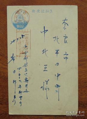 日本(1950年)昭和25年9月29日(东京中野寄奈良市北半田中町)2钱邮资实寄明信片(70)