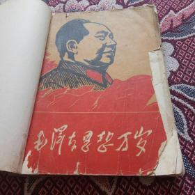 毛泽东思想万岁(封面毛像 书内2幅毛像)
