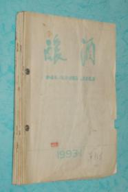 酿酒(1993年1-6期)