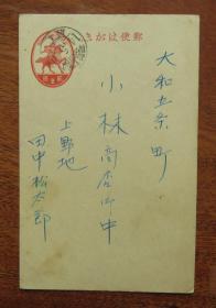 日本(1950年)昭和14年5月16日(上野地寄大和五条町)2钱邮资实寄明信片(71)