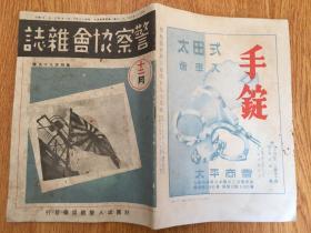 1941年日本出版《警察协会杂志》第499号