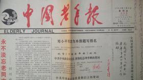 1988年7月6日出版发行《老年报》(创刊号)《军报》总编副社长姚远方签赠