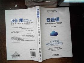云管理:互联网+时代的人才管理变革..--