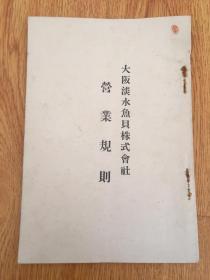 1932年日本出版《大坂淡水鱼贝株式会社营业规则》
