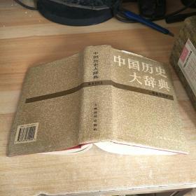 中国历史大辞典.隋唐五代史