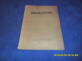 汉藏语系语言学论文选译