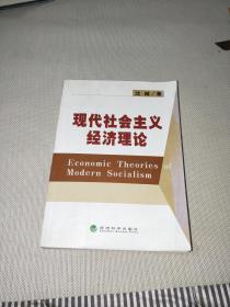 现代社会主义经济理论