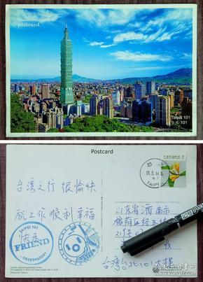 国内明信片,台湾实寄,台北风光,品如图