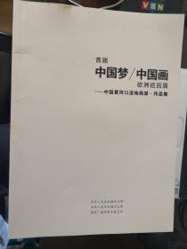 首届中国梦/中国画--中国黄河口湿地画派作品展【南车库】120