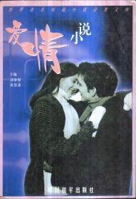 世界著名短篇小说分类文库 爱情小说