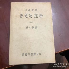 民国旧书(普通物理学)上册之二