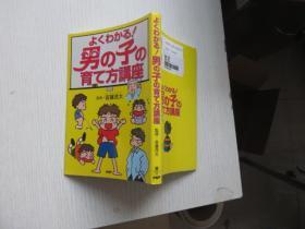 よくわかる!男の子の育て方讲座(日文原版)