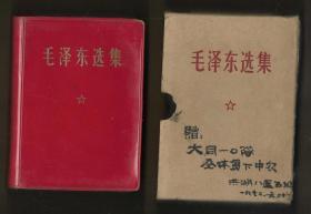 毛泽东选集 (一卷本) 前后有7个纪念章印记.