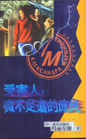 玛丽尼娜侦探小说系列 受害人:微不足道的庶民