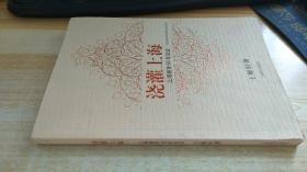 浇灌上海 : 上海教育60年见证