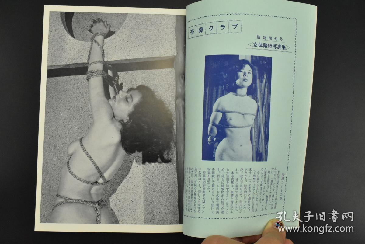 奇谭画报临时增刊一册 日本女体绳艺艺术展示 内收多名日本女模特sm