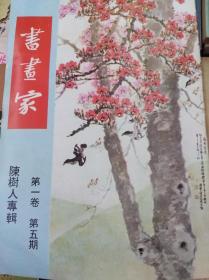 书画家杂志  第一卷第五期  陈树人专辑  78年初版,包快递