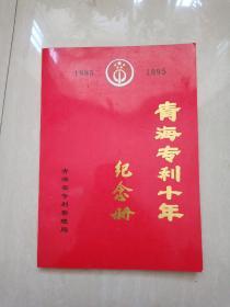 青海专利十年纪念册1985-1995