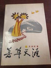 王禹时签名本:芳草天涯