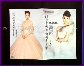 节目单:张辛硕士独唱音乐会