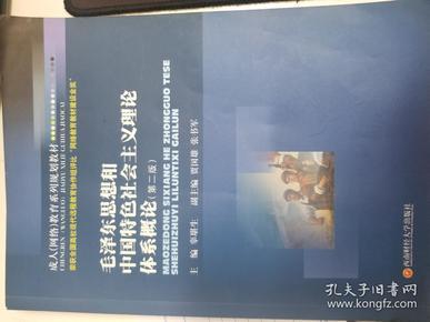 毛泽东思想和中国特色社会主义理论