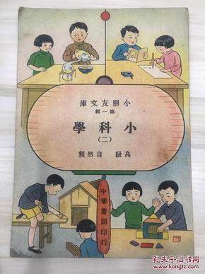 小朋友文库第一辑 小科学 小科学 一二两册 民国24年初版