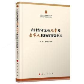 中国民生民政系列丛书:农村留守流动儿童及老年人扶持政策数据库