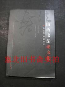 山西书法论文集 无翻阅无字迹