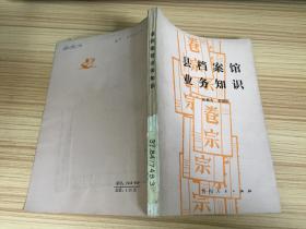 县档案馆业务知识【有董必武、郭沫若题词 仅印2300册】
