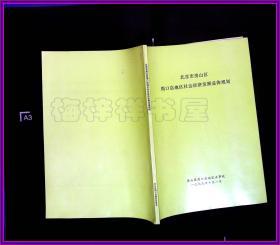 北京市房山区周口店地区社会经济发展总体规划