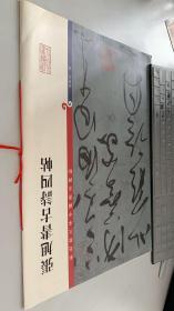 张旭书古诗四帖:彩色放大本中国著名碑帖