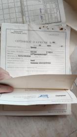 60年代发票单据-----1965年黑龙江通河林业局购买苏联拖拉机发票/运单/报关单