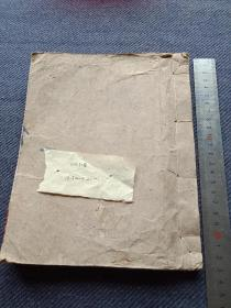 民国空白红栏上下栏泰丰号老账本一册全。45页90面。品佳
