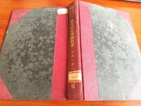 新生活社会教科书,初级8册全,全套精装,稀见课本