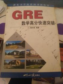 GRE数学高分快速突破(书皮有墨印)
