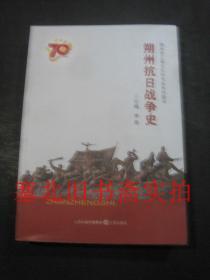 朔州抗日战争史 无翻阅无字迹